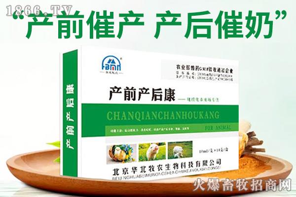 北京华北牧农生物科技有限公司-产前产后康
