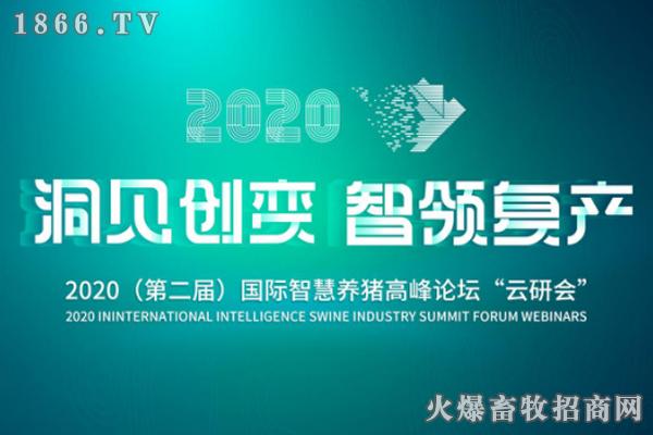 新基建赋能智慧农业数字化发展――徐晓东精彩演讲《新基建、新消费、新动能》
