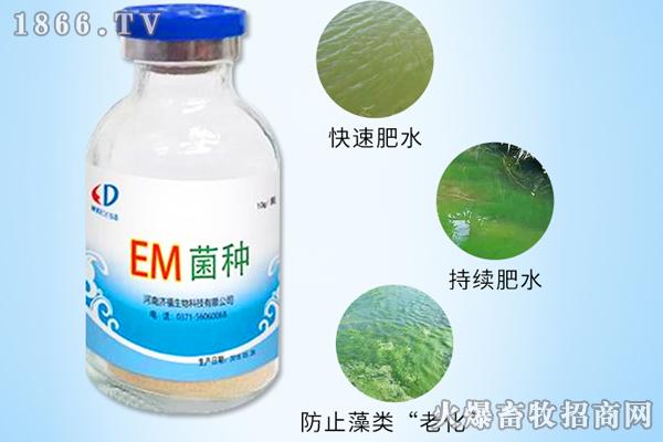 河南济福(济德)生物科技有限公司-EM菌种