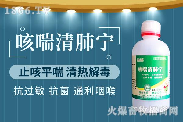 河南省普鑫(百牧康)生物科技有限公司-咳喘清肺宁