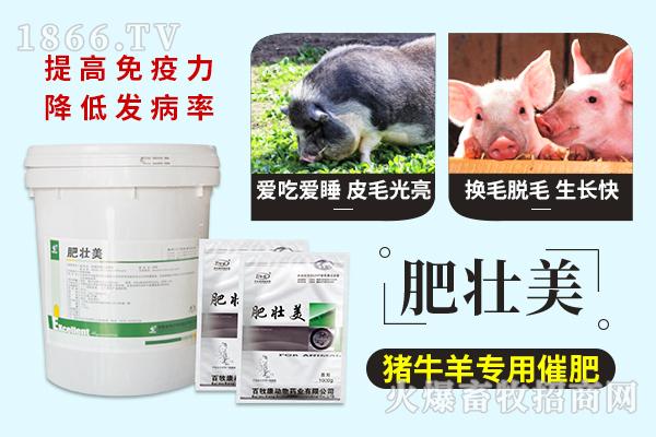河南省普鑫(百牧康)生物科技有限公司-肥壮美