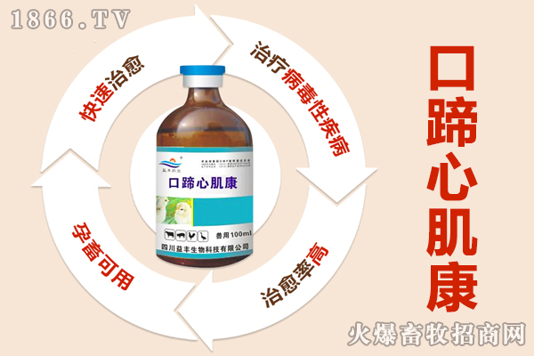 四川益丰生物科技有限公司-口蹄心肌康