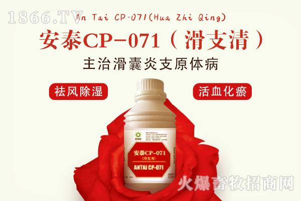 山东邦和康欣生物科技有限公司-安泰CP-071(滑支清)