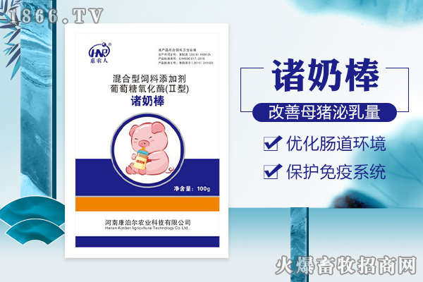 河南惠农联科动物药业有限公司-诸奶棒