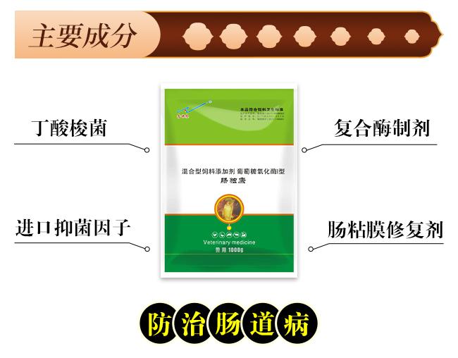 肠独康-预防治疗肠毒、肠炎、过料、消化机能减退