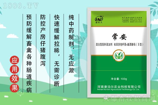 河南惠农联科动物药业有限公司-常安-1月8日