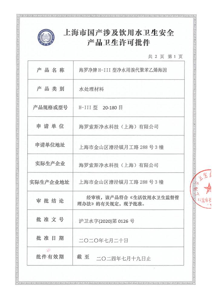 海罗净H-III型批件2020_页面_1