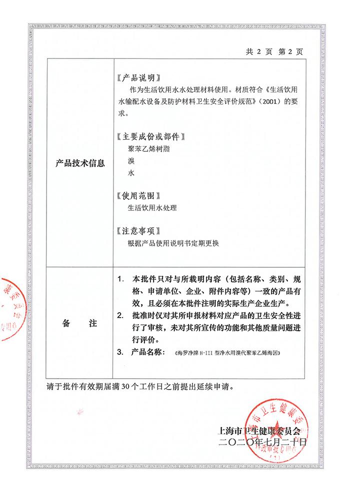 海罗净H-III型批件2020_页面_2