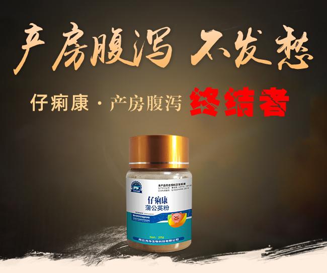 仔痢康-不是普通的拉稀药,专注治疗用其它任何药物无效的产房仔猪腹泻