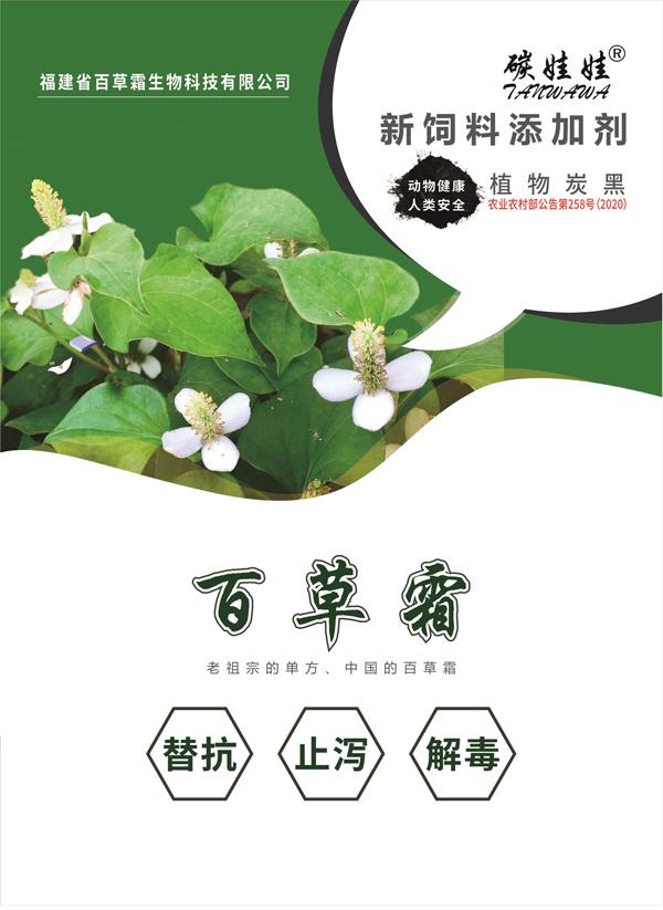 百草霜-植物炭黑
