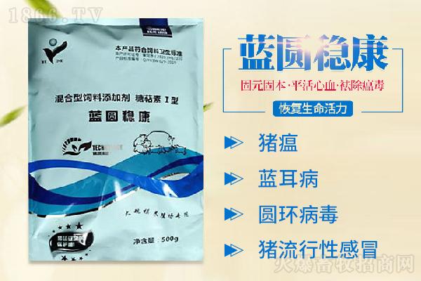 方城县惠牧商贸有限公司-蓝圆稳康-6月10日
