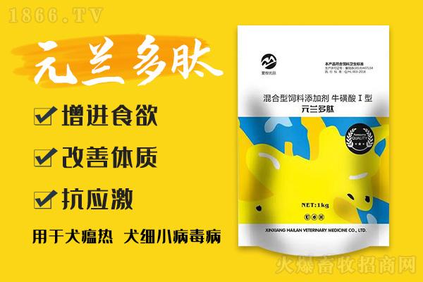 河南创鑫生物科技有限公司(爱牧优品品牌部)-元兰多肽-5月15日