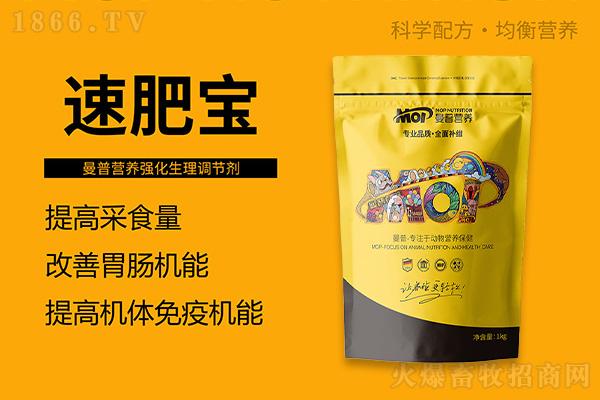 山东曼普动物营养有限公司-速肥宝-6月10日