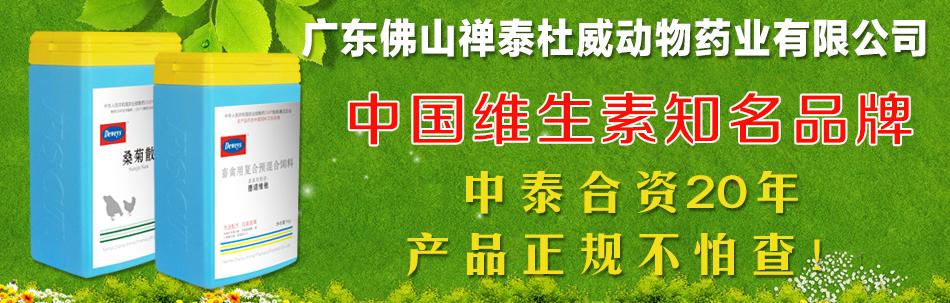 广东佛山禅泰杜威动物药业有限公司