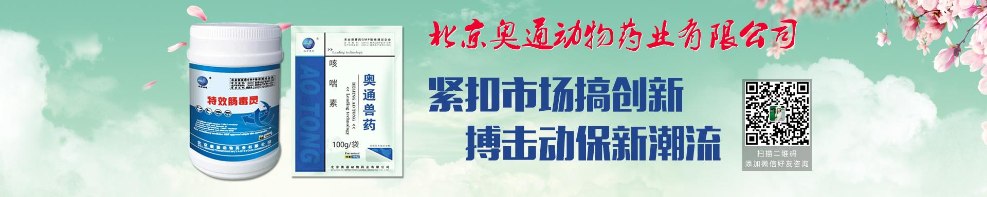 北京奥通动物药业有限公司