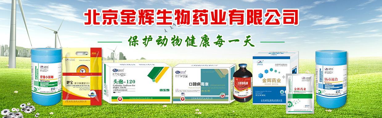 北京金辉生物药业有限公司