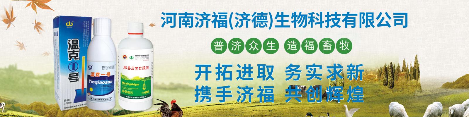 河南济福(济德)生物科技有限公司