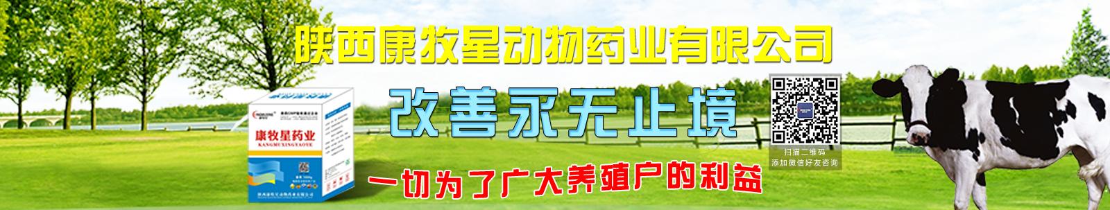 陕西康牧星动物药业有限公司