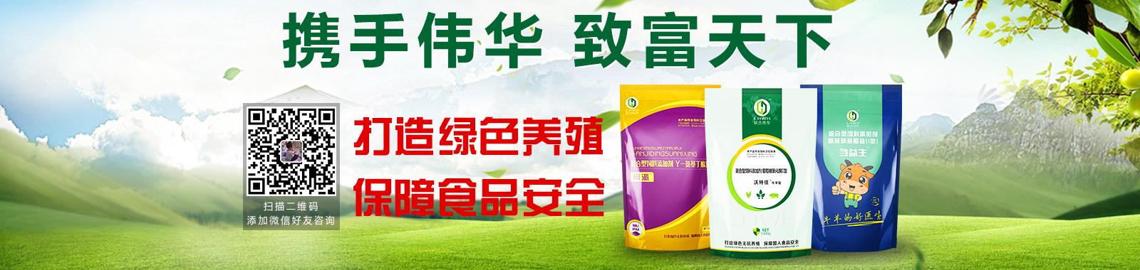 河南联合伟华农牧科技有限公司