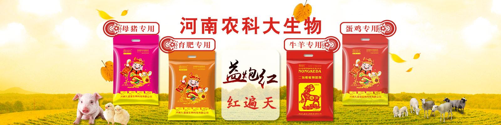 河南农科大生物科技有限公司