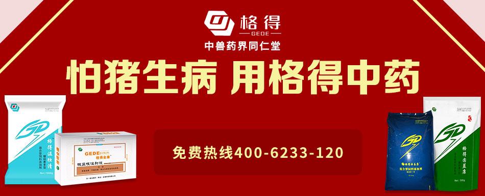河南省格得动物药业有限公司