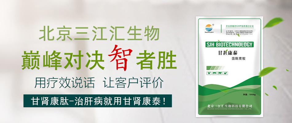 北京三江汇生物科技有限公司