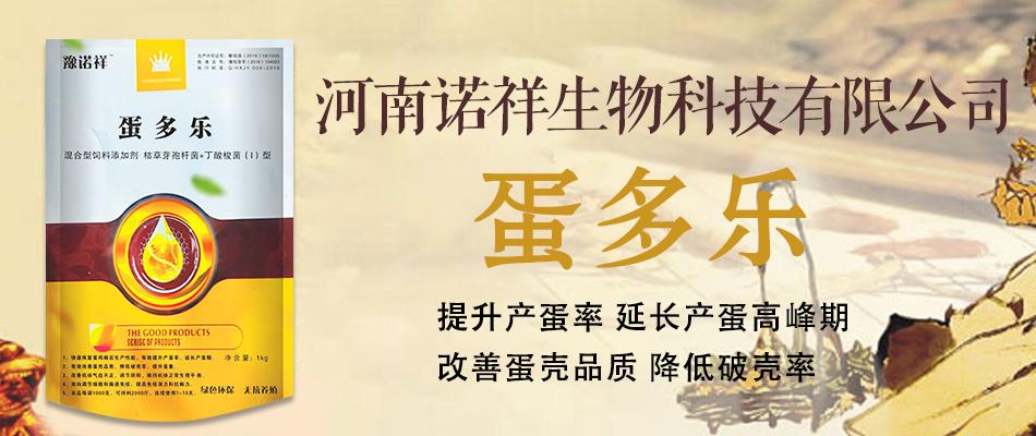 河南诺祥生物科技有限公司