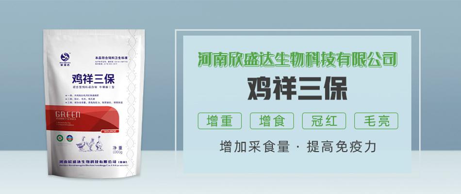 河南欣盛达生物科技有限公司