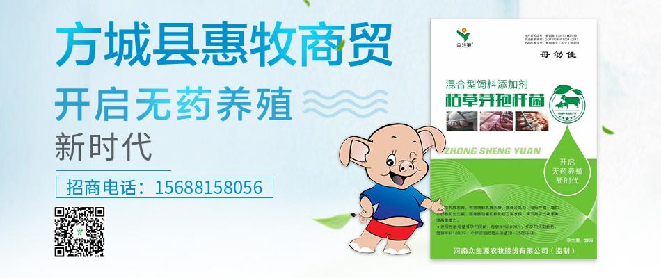 方城县惠牧商贸有限公司