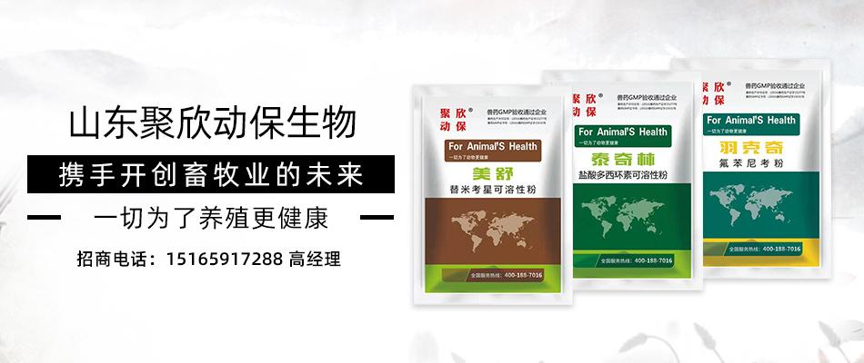 山东聚欣动保生物科技有限公司