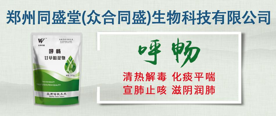 郑州同盛堂(众合同盛)生物科技有限公司