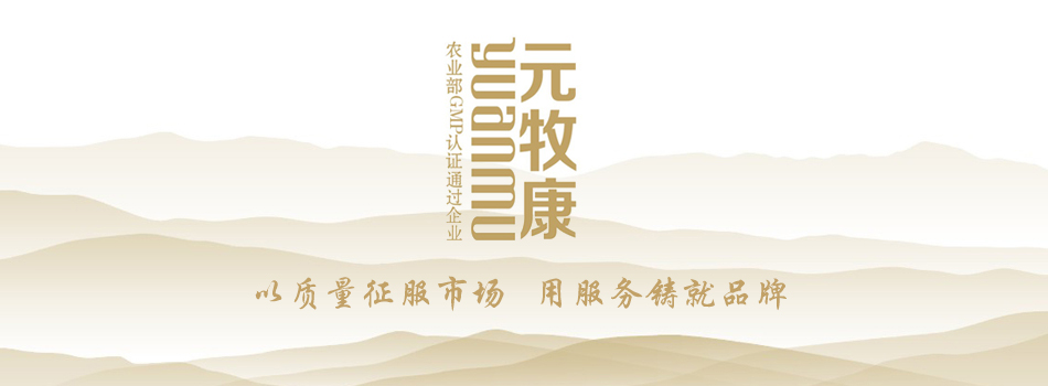 河南元牧康生物科技有限公司