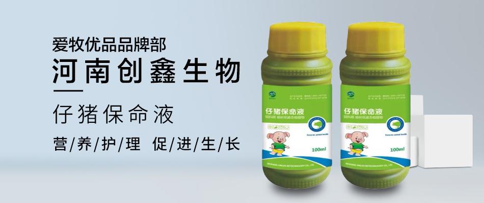 河南创鑫生物科技有限公司(爱牧优品品牌部)