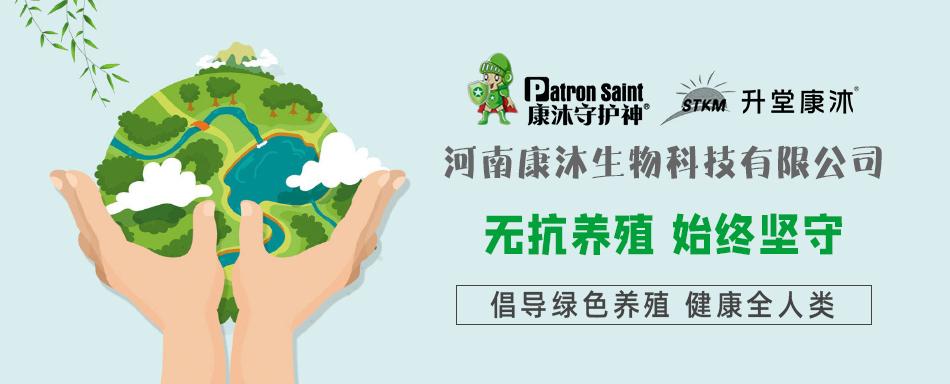 河南康沐生物科技有限公司