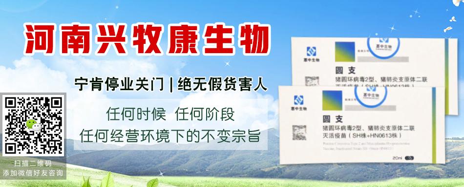 河南兴牧康生物科技有限公司