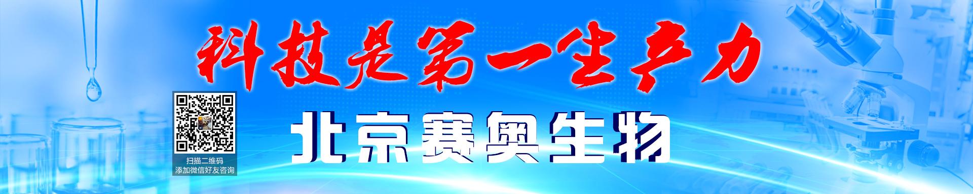 北京赛奥生物技术有限公司