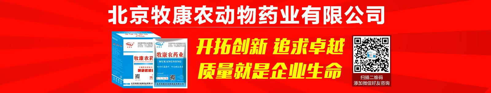 北京牧康农动物药业有限公司