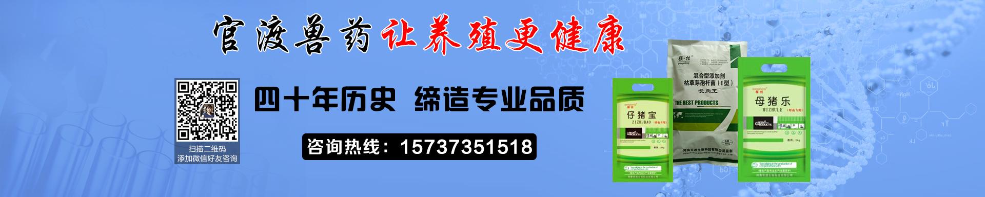 河南官渡生物科技有限公司