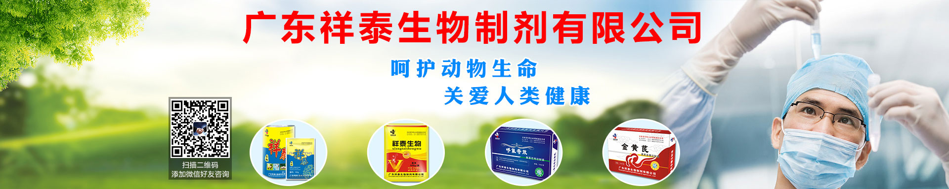 广东祥泰生物制剂有限公司
