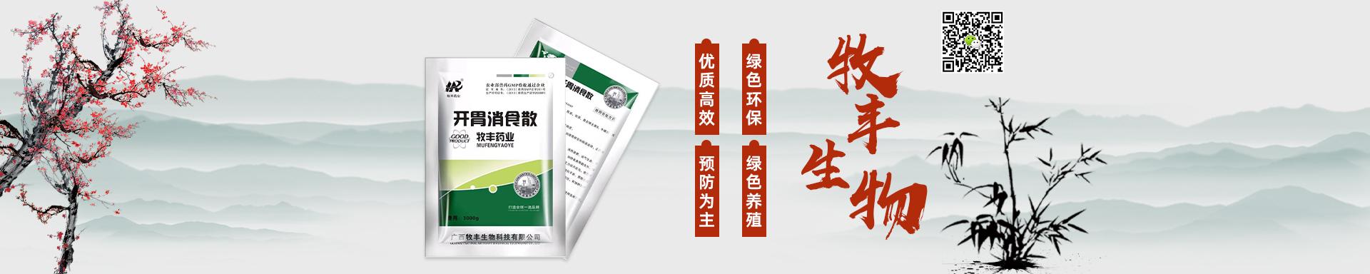 广西牧丰生物科技有限公司