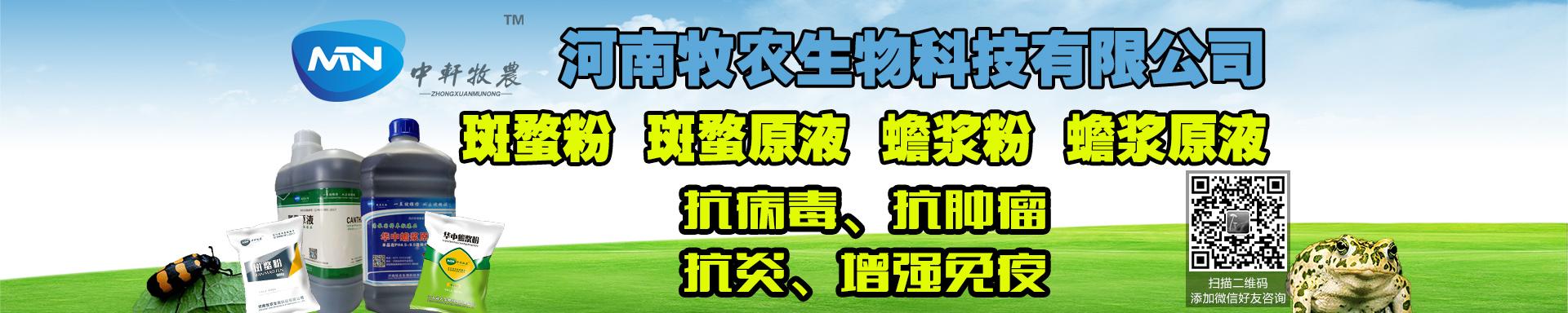 河南牧农生物科技有限公司