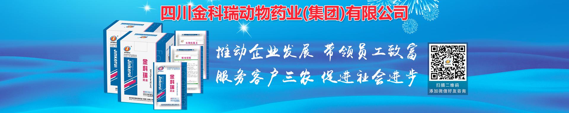 四川金科瑞动物药业(集团)有限公司