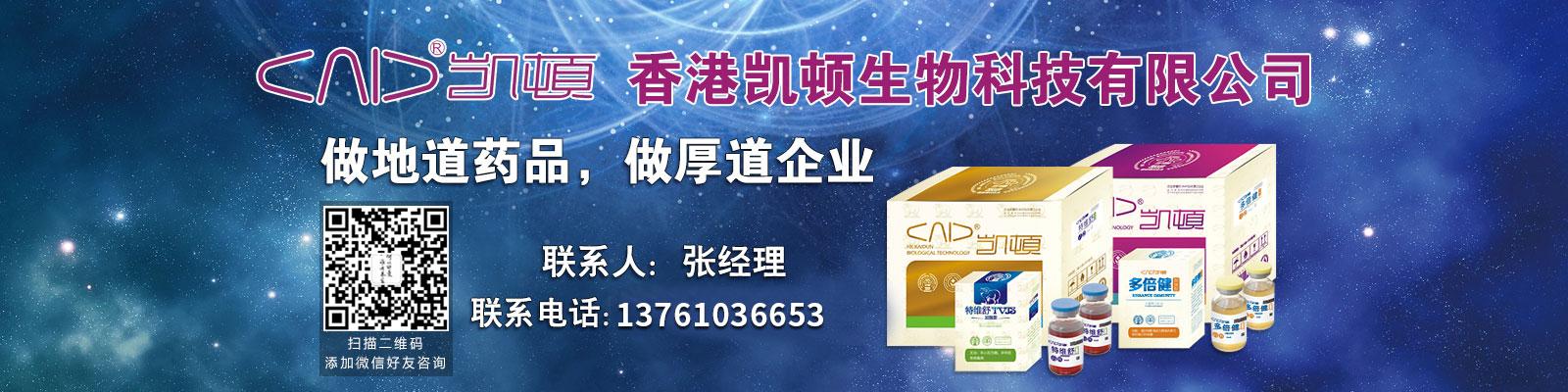 香港凯顿生物科技有限公司