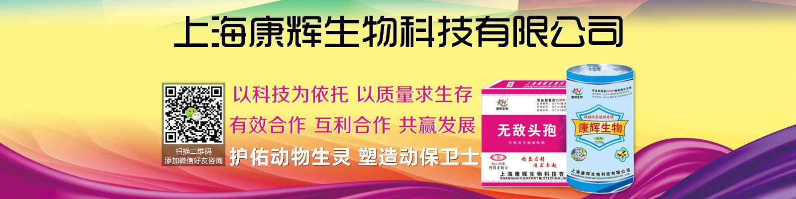 上海康辉生物科技有限公司