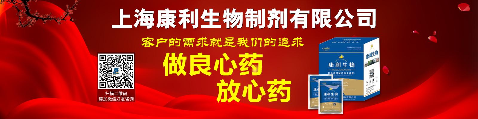 上海康利生物制剂有限公司