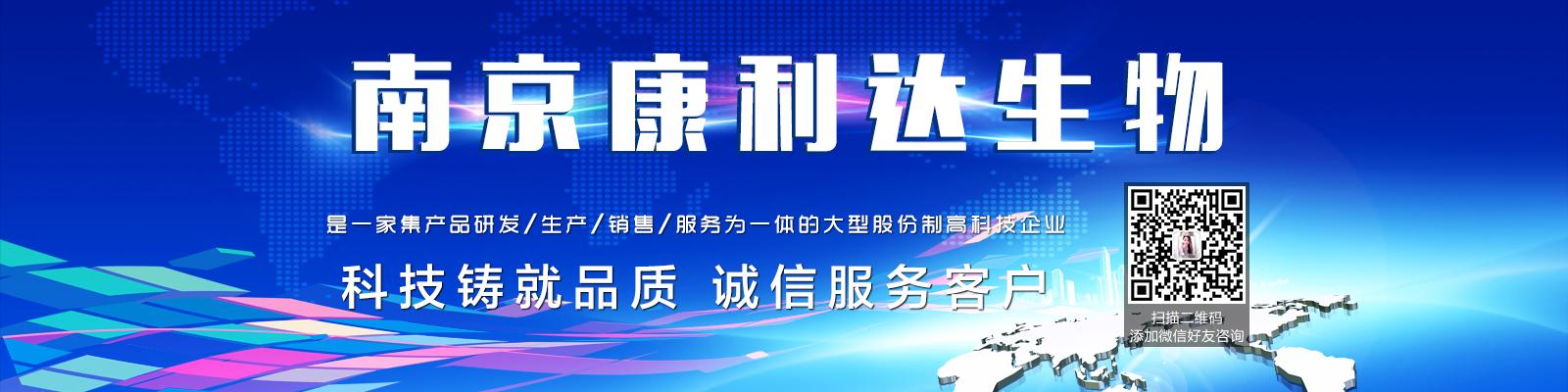南京康利达生物科技有限公司