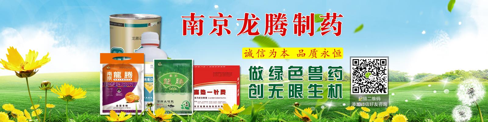 南京龙腾动物制药有限公司