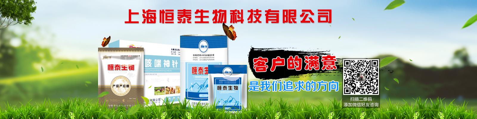 上海恒泰生物科技有限公司