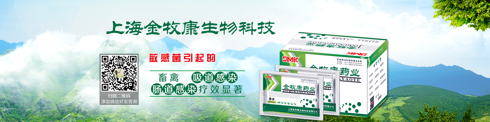 上海金牧康生物科技有限公司