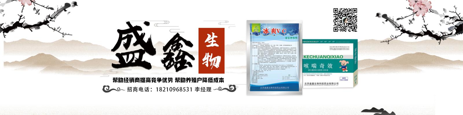 北京盛鑫生物科技药业有限公司